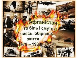 """Результат пошуку зображень за запитом """"15 лютого - день вшанування учасників бойових дій"""""""